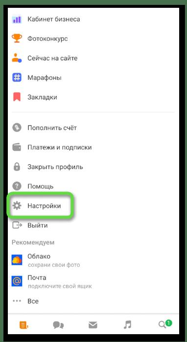 Открытие настроек для скрытия времени посещения в Одноклассниках через мобильное приложение
