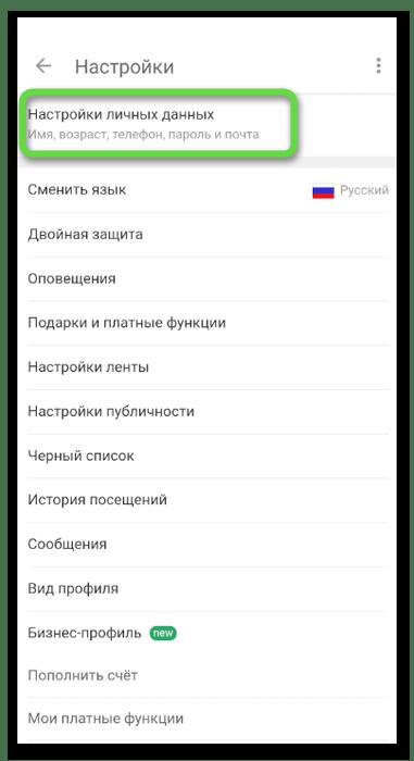 Открытие настроек личных данных для скрытия даты рождения в Одноклассниках на телефоне