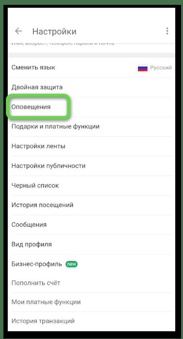 Открытие настроек оповещений для восстановления переписки в Одноклассниках через мобильное приложение