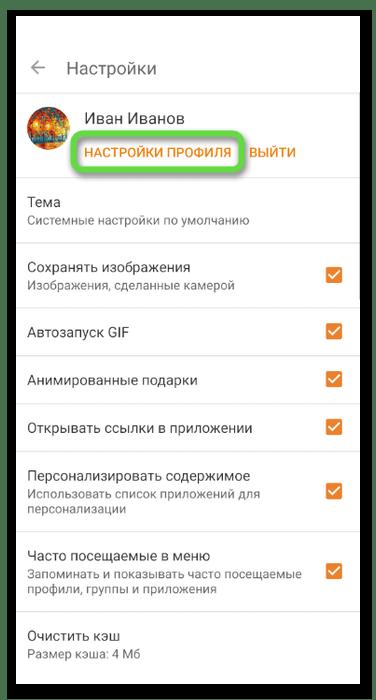 Открытие настроек профиля для скрытия даты рождения в Одноклассниках на телефоне