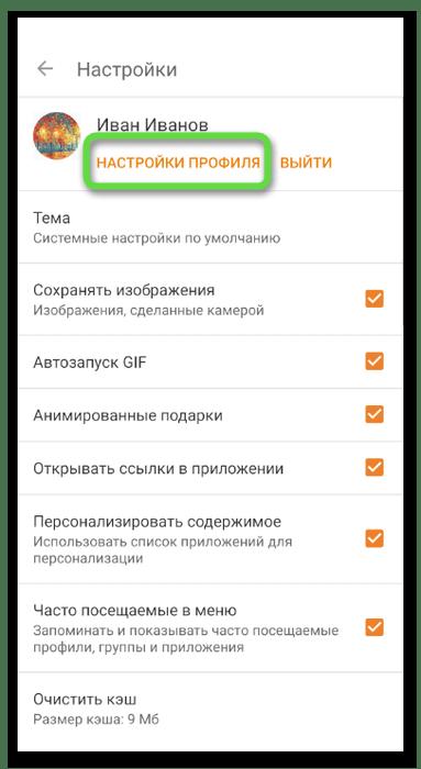 Открытие настроек профиля для скрытия друзей в Одноклассниках через мобильное приложение