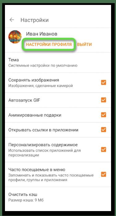 Открытие настроек профиля для удаления из черного списка в Одноклассниках на телефоне