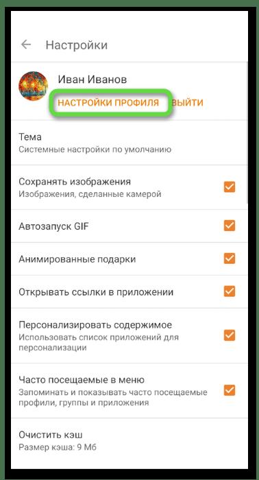 Открытие настроек профиля для удаления подписчиков в Одноклассниках на телефоне