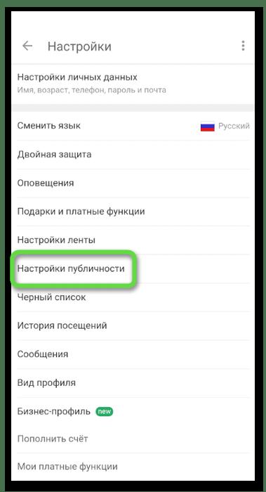 Открытие настроек публичности для скрытия даты рождения в Одноклассниках на телефоне