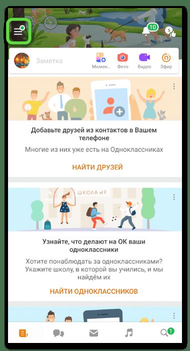 Открытие общего меню для скрытия семейного положения в Одноклассниках через мобильное приложение