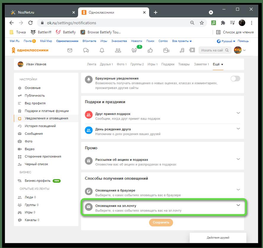Открытие оповещения на почте для восстановления переписки в Одноклассниках на компьютере