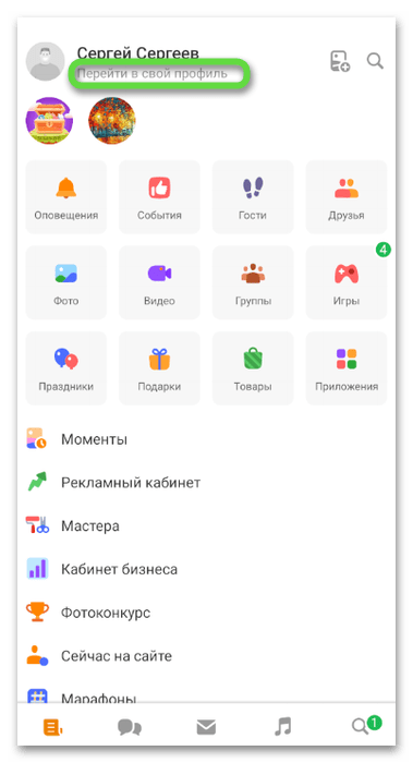 Открытие профиля для скрытия времени посещения в Одноклассниках через мобильное приложение