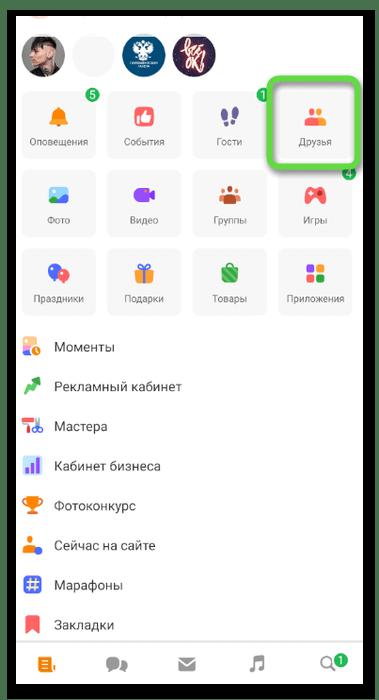 Открытие раздела Друзья для просмотра друзей друга в Одноклассниках через мобильное приложение
