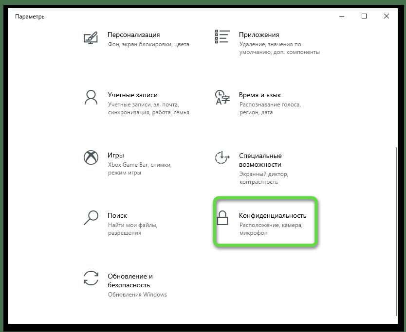 Открытие раздела Конфиденциальность для включения микрофона в Одноклассниках на компьютере