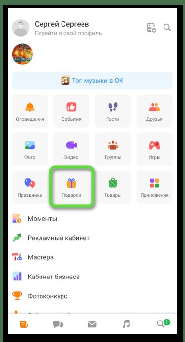 Открытие раздела с подарками для определения отправителя подарка в Одноклассниках через мобильное приложение