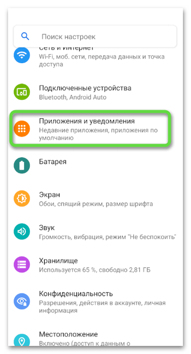 Открытие раздела с приложениями для выхода из Одноклассников на телефоне