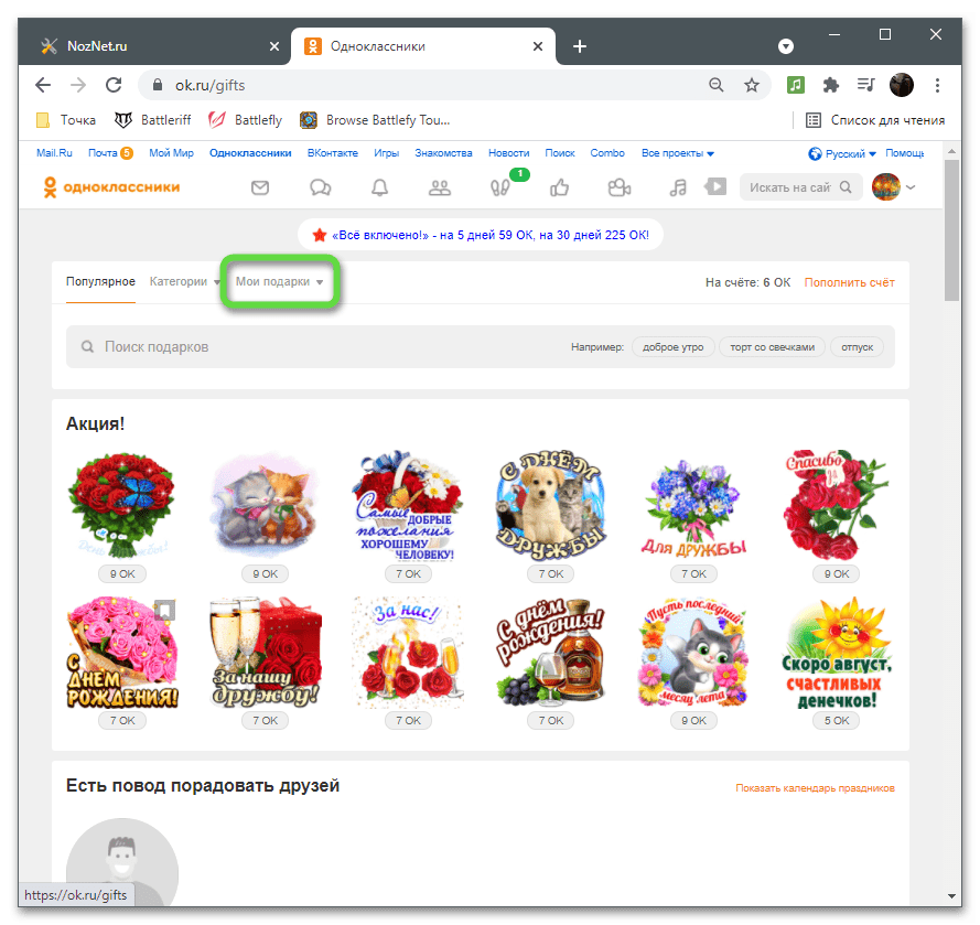 Открытие списка категорий для отмены отправки подарка в Одноклассниках на компьютере