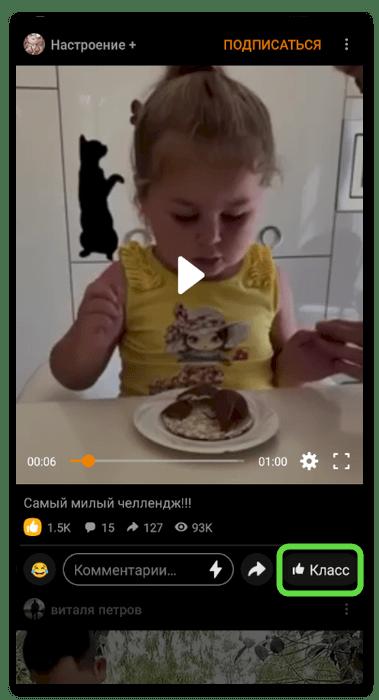Отметка класс для добавления видео в Одноклассниках на телефоне