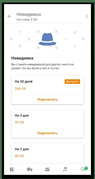 Ознакомление с функциями невидимки для скрытия времени посещения в Одноклассниках через мобильное приложение