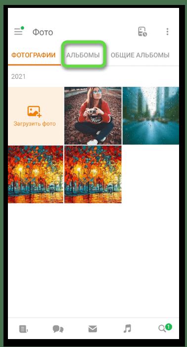 Переход к альбомам для удаления фотографий в Одноклассниках через мобильное приложение