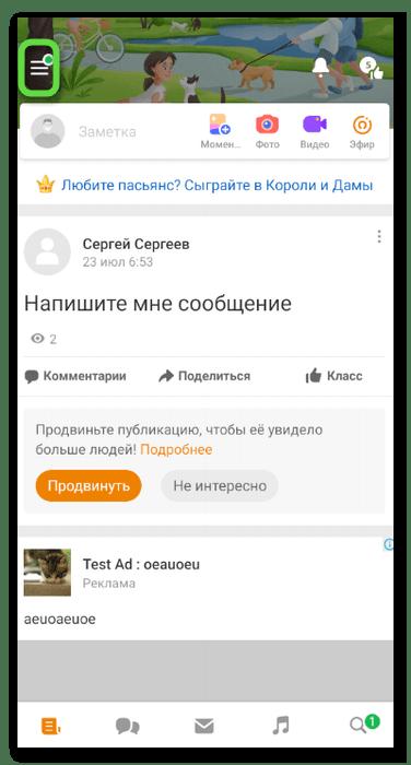 Переход к меню для скрытия времени посещения в Одноклассниках через мобильное приложение