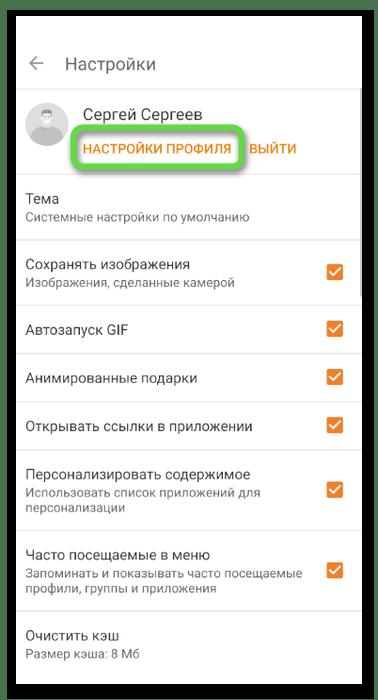 Переход к настройкам профиля для скрытия времени посещения в Одноклассниках через мобильное приложение