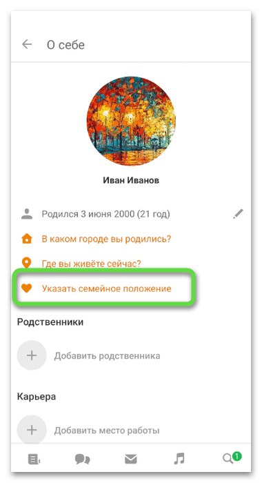 Переход к настройке для скрытия семейного положения в Одноклассниках через мобильное приложение