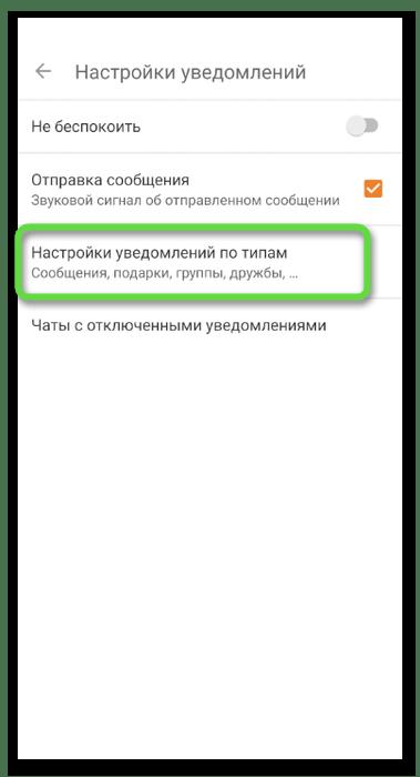 Переход к настройке уведомлений для отключения звонков в Одноклассниках через мобильное приложение