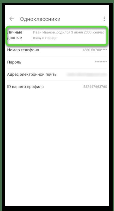 Переход к разделу для скрытия даты рождения в Одноклассниках на телефоне