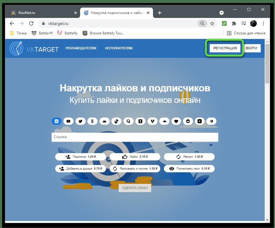 Переход к регистрации на бирже для заработка ОКов в Одноклассниках