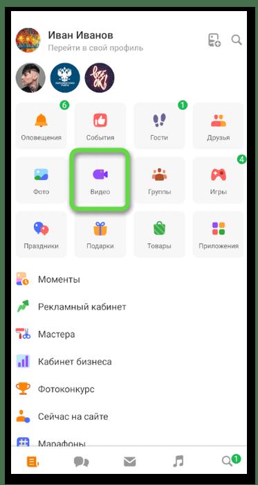 Переход к роликам для загрузки видео в Одноклассниках на телефоне