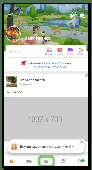 Переход к сообщениям для очистки истории звонков в Одноклассниках через мобильное приложение