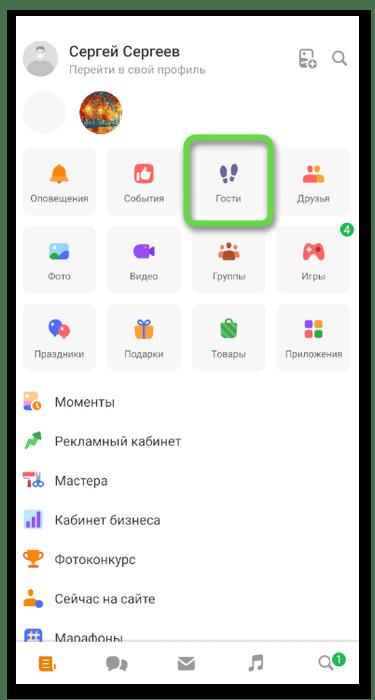 Переход к списку гостей для определения отправителя подарка в Одноклассниках через мобильное приложение