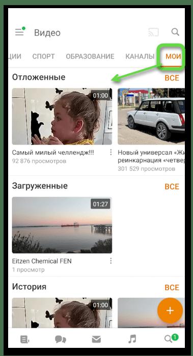 Переход к списку своих роликов для добавления видео в Одноклассниках на телефоне