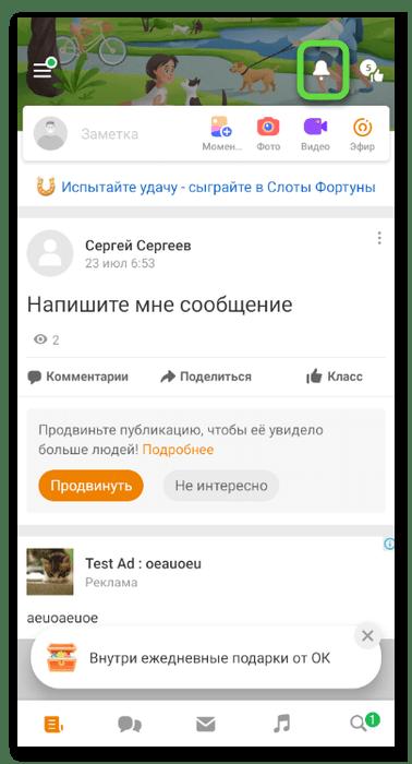 Переход к уведомлениям для определения отправителя подарка в Одноклассниках через мобильное приложение