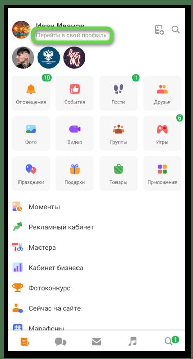 Переход на страницу профиля для скрытия семейного положения в Одноклассниках через мобильное приложение