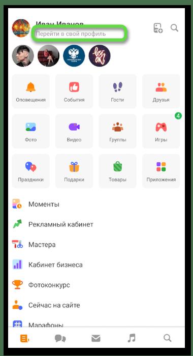 Переход на страницу профиля для смены обложки в Одноклассниках через мобильное приложение