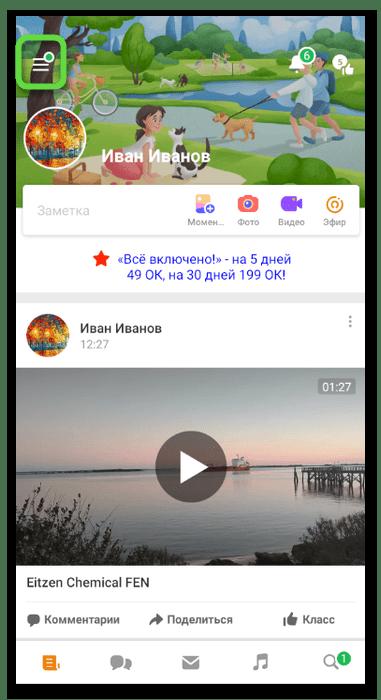 Переход в меню для добавления видео в Одноклассниках на телефоне