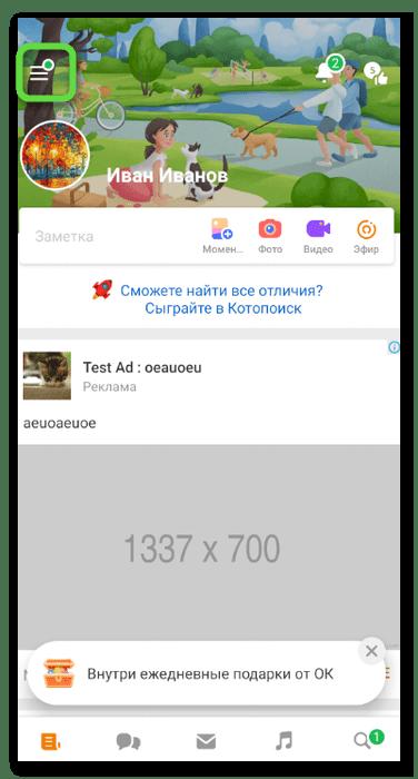 Переход в меню для определения отправителя подарка в Одноклассниках через мобильное приложение