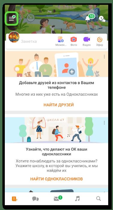 Переход в меню для отключения звонков в Одноклассниках через мобильное приложение