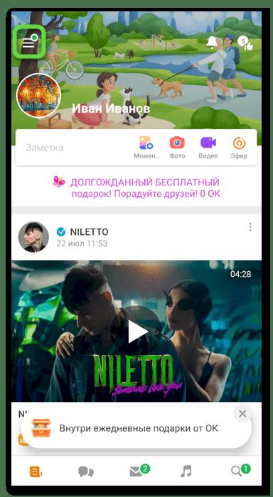 Переход в меню для отмены отправки подарка в Одноклассниках через мобильное приложение
