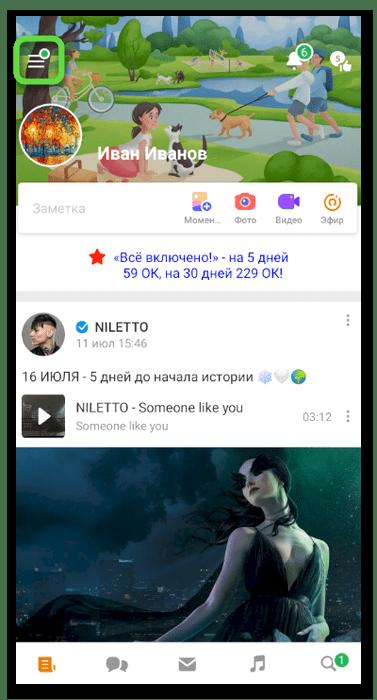 Переход в меню для скрытия даты рождения в Одноклассниках на телефоне