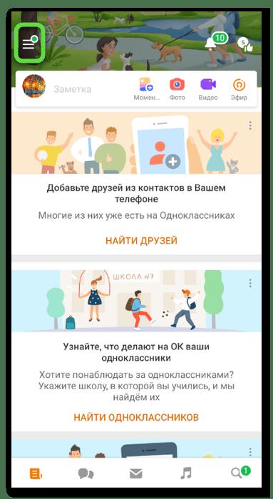 Переход в меню для скрытия семейного положения в Одноклассниках через мобильное приложение