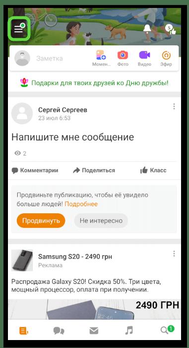 Переход в меню для скрытия времени посещения в Одноклассниках через мобильное приложение