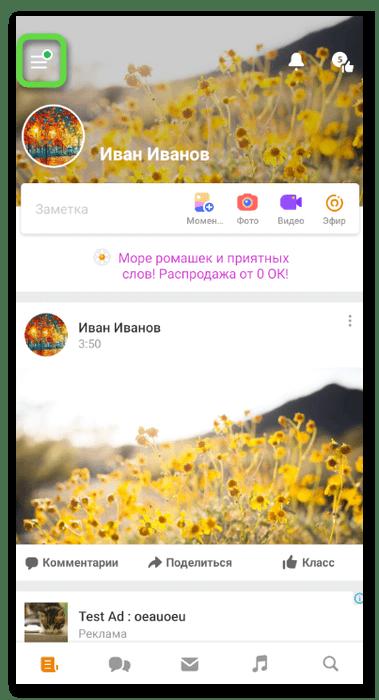 Переход в меню для смены обложки в Одноклассниках через мобильное приложение