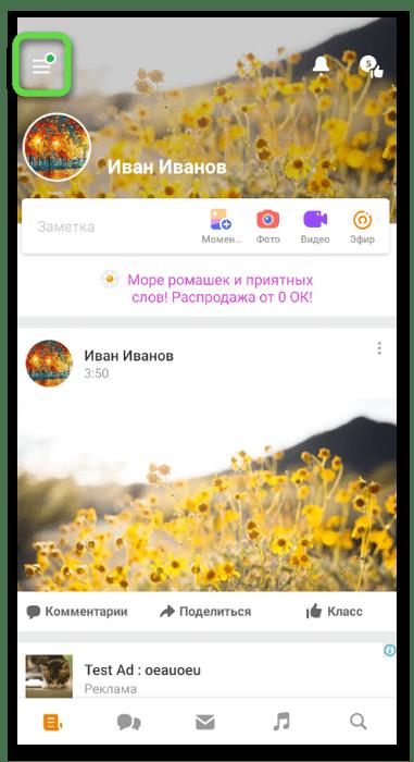 Переход в меню для удаления фотографий в Одноклассниках через мобильное приложение