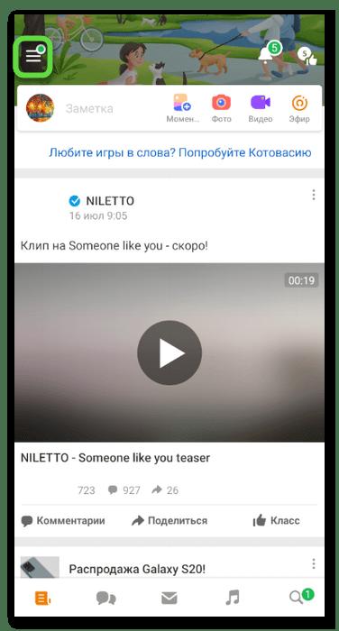 Переход в меню для удаления из черного списка в Одноклассниках на телефоне