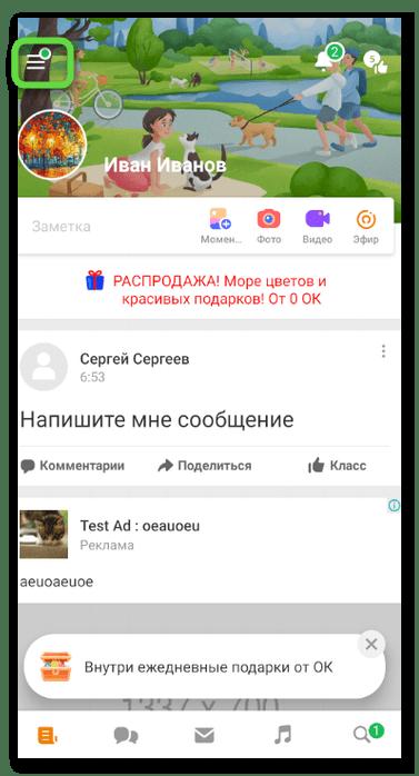 Переход в меню для удаления заметок в Одноклассниках через мобильное приложение