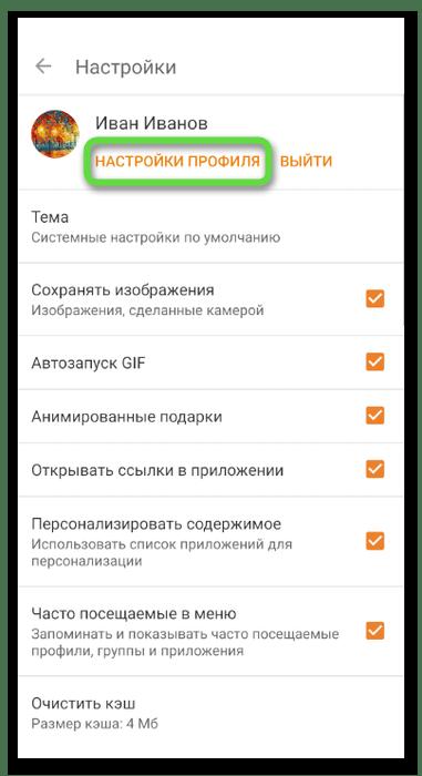 Переход в настройки профиля через меню для скрытия даты рождения в Одноклассниках на телефоне