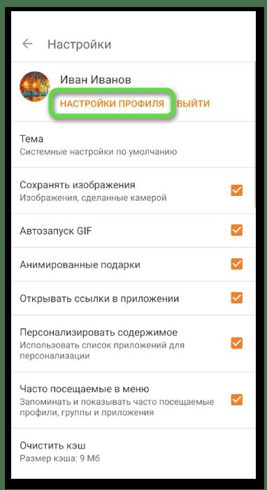 Переход в настройки профиля для восстановления переписки в Одноклассниках через мобильное приложение