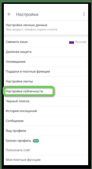 Переход в настройки публичности для скрытия друзей в Одноклассниках через мобильное приложение