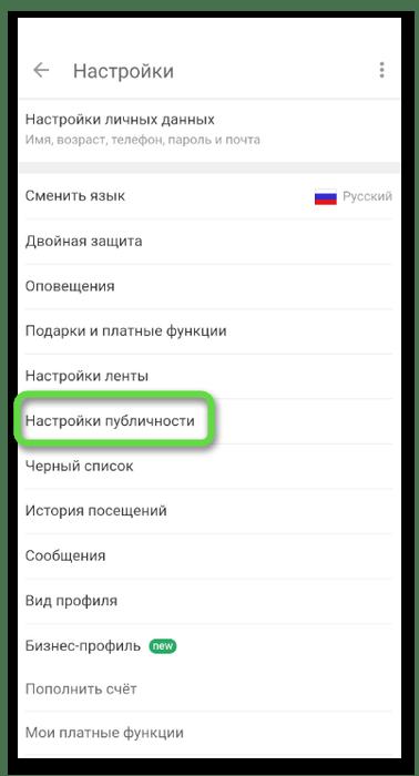 Переход в настройки публичности для скрытия семейного положения в Одноклассниках через мобильное приложение