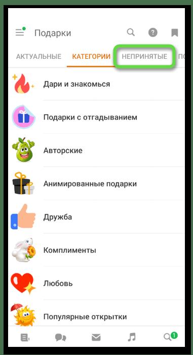Переход в непринятые для определения отправителя подарка в Одноклассниках через мобильное приложение
