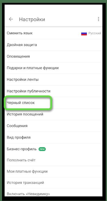 Переход в раздел для удаления из черного списка в Одноклассниках на телефоне