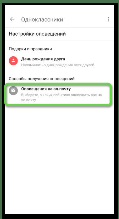 Переход в раздел оповещений на почту для восстановления переписки в Одноклассниках через мобильное приложение